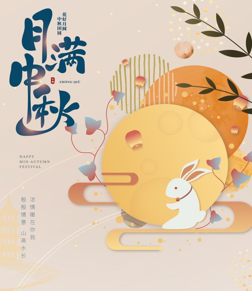 烟台旭天警用器材有限公司-恭祝中秋节快乐