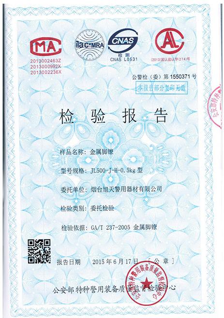 板式脚镣检验报告JL500-J-H-0.5KG