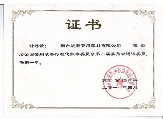 2018年-通讯委员证书