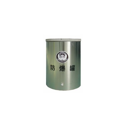 FBG-XT200(公检法专用)型防爆罐